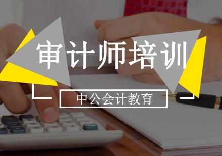北京審計師培訓-審計師培訓班