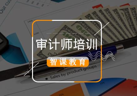 北京審計師培訓-審計師考試培訓