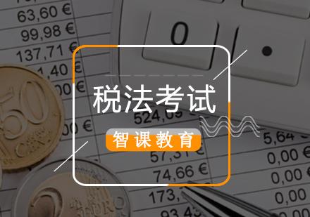 北京稅務師培訓-注會稅法考試培訓