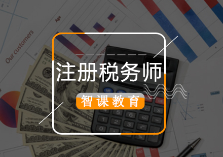 北京稅務師培訓-注冊稅務師培訓課程