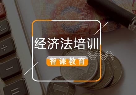 北京經濟師培訓-經濟法培訓班