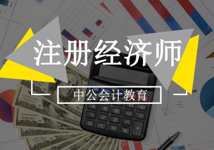 北京經濟師培訓-注冊經濟師培訓