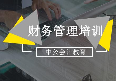 北京財務管理培訓-財務管理培訓班