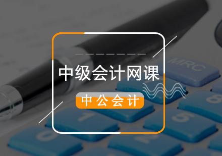 北京中級會計培訓-中級會計職稱網課