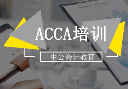 北京ACCA培訓-ACCA培訓班