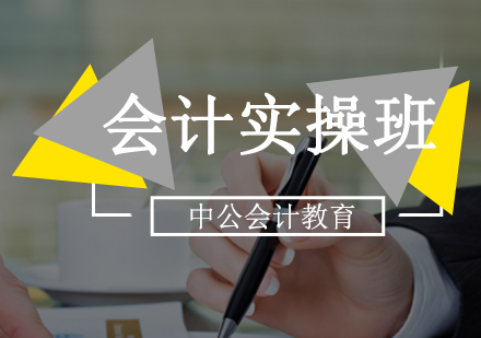 北京會計實操培訓-會計實操班