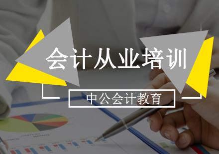 「會計從業須知」退休工資個稅10個要點-會計從業培訓班哪個好
