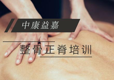 北京健康管理師培訓-整骨正脊培訓班