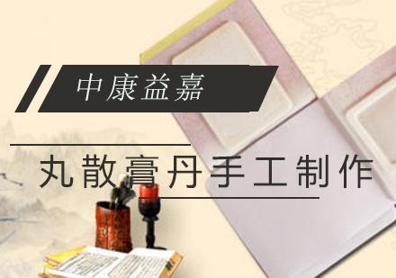 北京執業藥師培訓-鶴年堂丸散膏丹手工制作傳承班