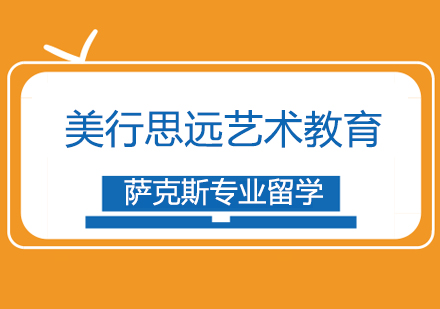 上海藝術留學培訓-薩克斯專業留學