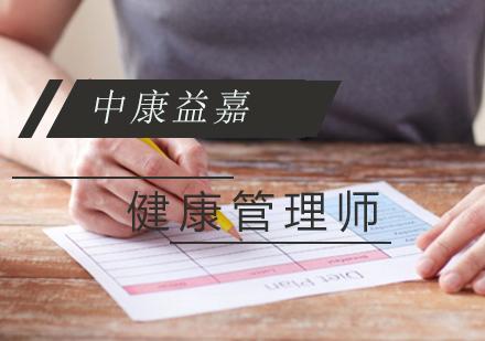 北京健康管理師培訓-健康管理師培訓