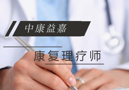 北京健康管理師培訓-康復理療師培訓