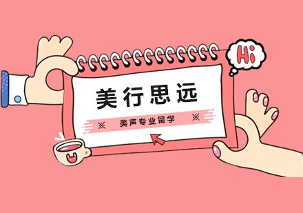 上海藝術留學培訓-美聲專業留學
