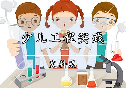天津思維訓練培訓-少兒工程課程