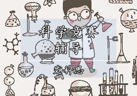 天津思維訓練培訓-科學競賽輔導課程