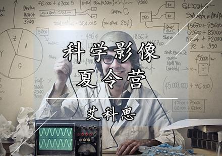 天津夏/冬令營培訓-科學影像夏令營
