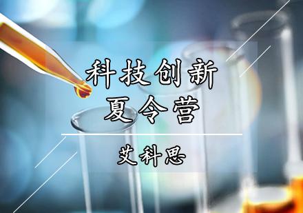 天津夏/冬令營培訓-科技創新夏令營