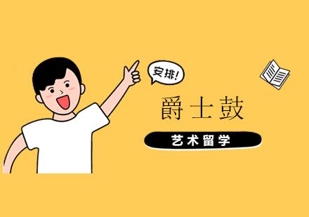 上海藝術留學培訓-爵士鼓專業留學