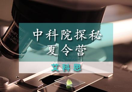 天津夏/冬令營培訓-中科院探秘夏令營