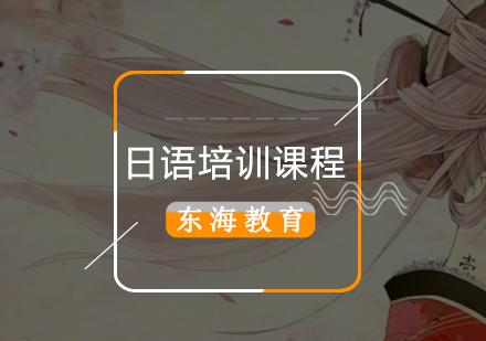 「日語輔導資料推薦」日語學習建議-北京日語輔導機構