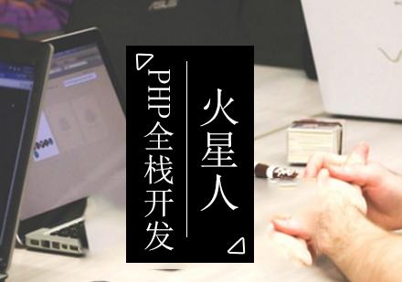 北京PHP全棧開發培訓-PHP全棧開發課程
