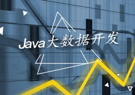 北京JAVA培訓-Java大數據開發課程