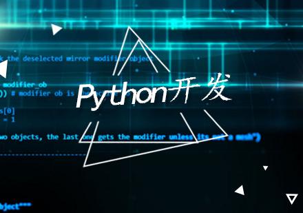 北京Python培訓-Python開發培訓班