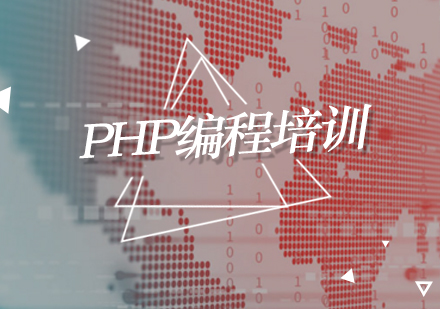 北京PHP全棧開發培訓-PHP編程培訓