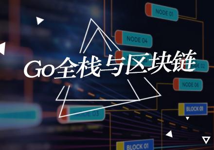 北京語言開發培訓-Go全棧與區塊鏈課程