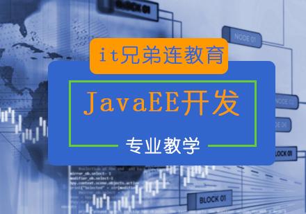 北京JAVA培訓-JavaEE開發培訓