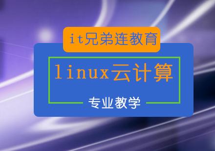 北京云計算培訓-linux云計算培訓班