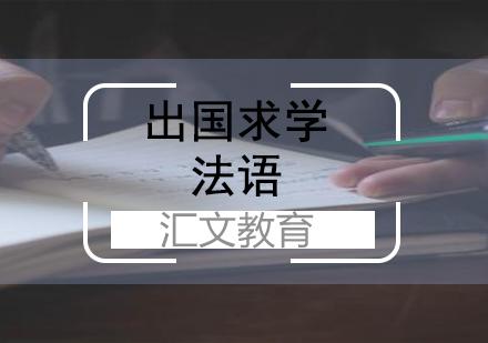 濟南匯文教育_法語課程