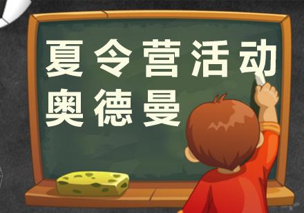 上海夏令營培訓-夏令營活動