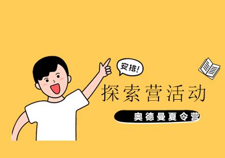 上海夏令營培訓-探索營活動