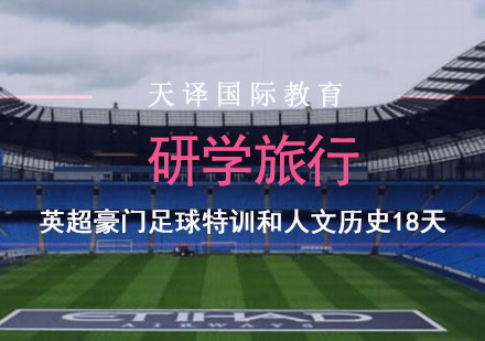 重慶研學培訓-英超豪門足球特訓和人文歷史18天研學旅行