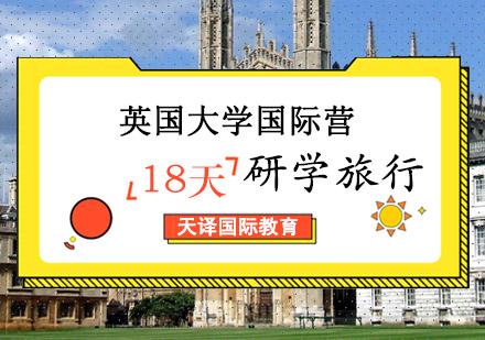 重慶研學培訓-英國大學國際營研學旅行