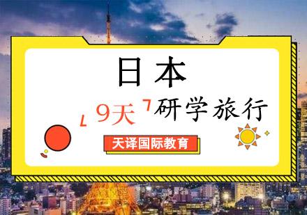 重慶研學培訓-日本研學旅行課程