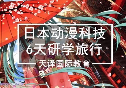 重慶研學培訓-日本動漫科技研學旅行