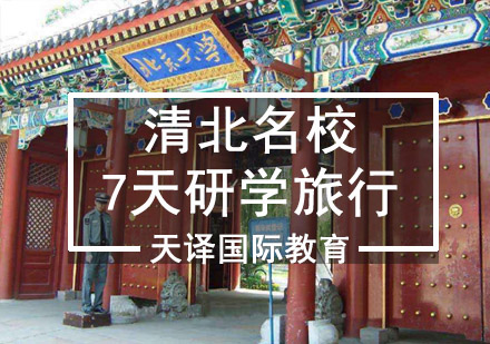重慶研學培訓-清北名校研學旅行