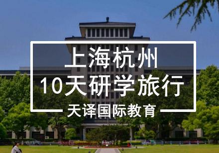 重慶研學培訓-上海杭州研學旅行