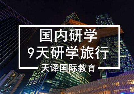 重慶研學培訓-創新與人文研學旅行