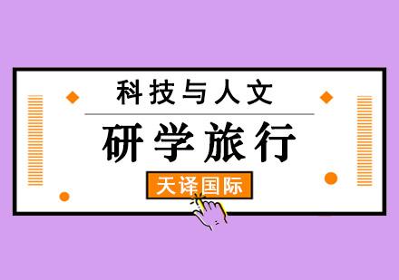 重慶研學培訓-科技與人文研學旅行