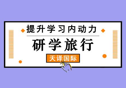 重慶研學培訓-提升學習內動力研學旅行