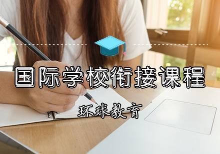 國際學校銜接課程
