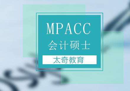 北京MPACC培訓-MPACC培訓班