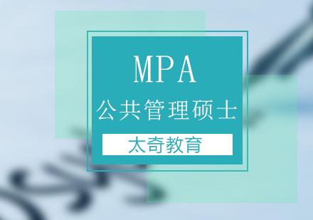 北京MPA培訓-mpa考研輔導班