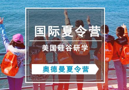 重慶夏令營培訓-美國硅谷研學夏令營