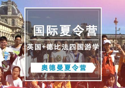 重慶夏令營培訓-英國+德比法四國游學夏令營