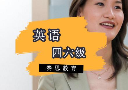 青島英語培訓-大學英語四六級