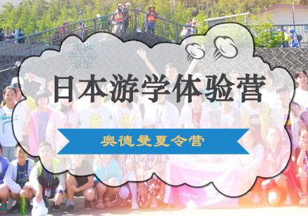重慶夏令營培訓-日本游學體驗營